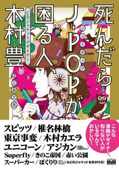 「死んだらJ-POPが困る人、CDジャケットデザイナー 木村 豊」表紙