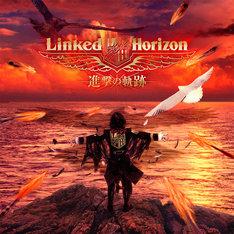 Linked Horizon「進撃の軌跡」初回限定盤ジャケット