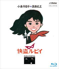 「快盗ルビイ HDニューマスター版」Blu-rayジャケット
