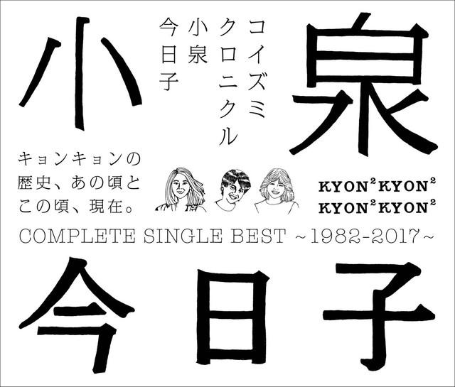 小泉今日子「コイズミクロニクル~コンプリートシングルベスト 1982-2017~」通常盤ジャケット