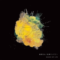 MAGIC OF LiFE「線香花火 / 乱舞ランデブー」ジャケット