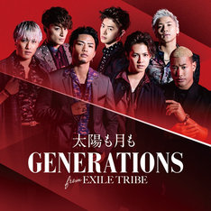 GENERATIONS from EXILE TRIBE「太陽も月も」CD+DVD盤ジャケット