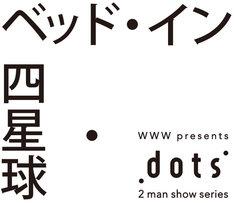 "「WWW presents ""dots""」メインビジュアル"