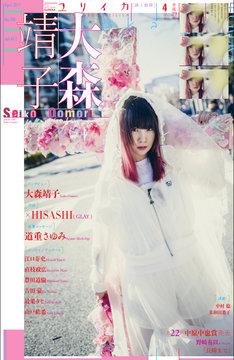 「ユリイカ」2017年4月号表紙
