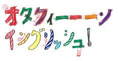 「オタクィーーーンイングリッシュ!」ロゴ (c)テレ玉