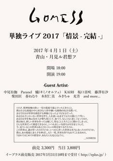 「GOMESS 単独ライブ2017『情景 -完結-』」フライヤー