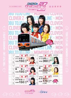 「富士見市制施行45周年 東武東上線にももクロが登場だZ」記念乗車券見本