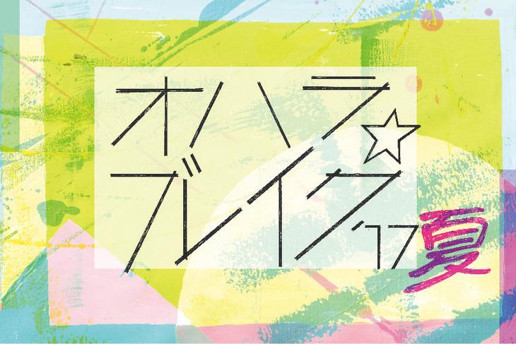 「オハラ☆ブレイク '17夏」メインビジュアル
