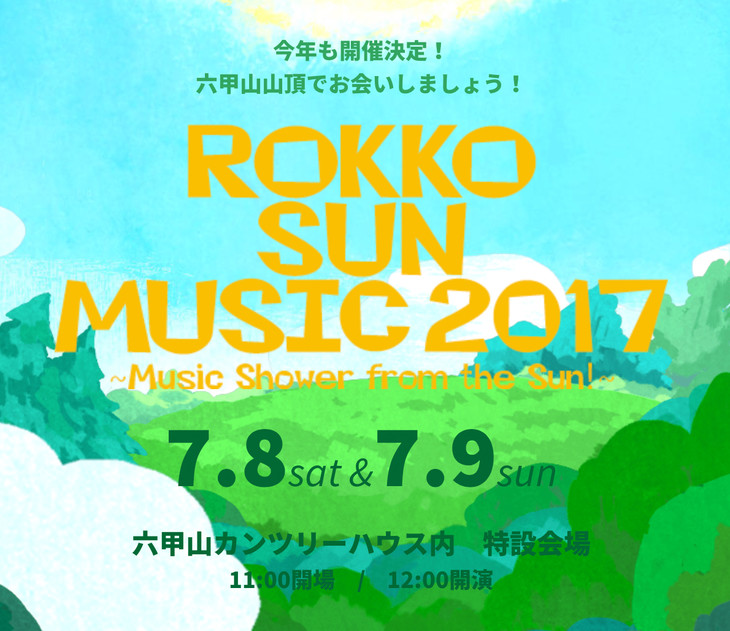 「ROKKO SUN MUSIC 2017 ~Music Shower from the Sun!」メインビジュアル