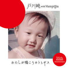 戸川純 with Vampillia「わたしが鳴こうホトトギス」ジャケット