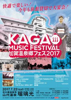 「加賀温泉郷フェス2017」ポスター