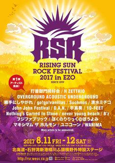 「RISING SUN ROCK FESTIVAL 2017 in EZO」ポスタービジュアル