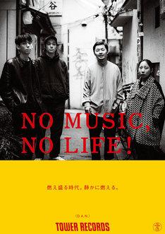D.A.N.が登場する「NO MUSIC, NO LIFE.」ポスター。