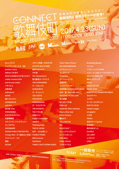 「CONNECT歌舞伎町MUSIC FESTIVAL 2017」フライヤー