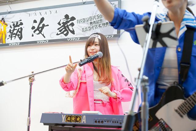 蘭(Key)(提供:ユニオンミュージックジャパン)