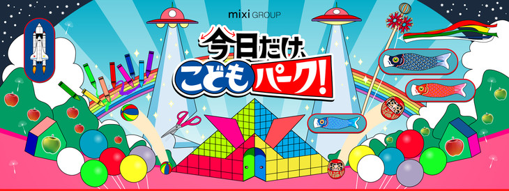 「mixi GROUP presents 今日だけ、こどもパーク!」メインビジュアル