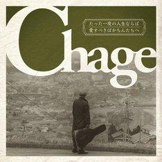 Chage「たった一度の人生ならば / 愛すべきばかちんたちへ」初回限定盤ジャケット