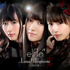 elfin'「Luna†Requiem~月虹の宴~」初回限定盤ジャケット