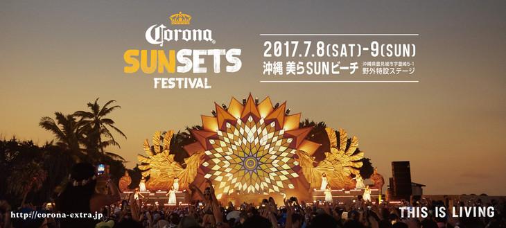 「CORONA SUNSETS FESTIVAL 2017」メインビジュアル