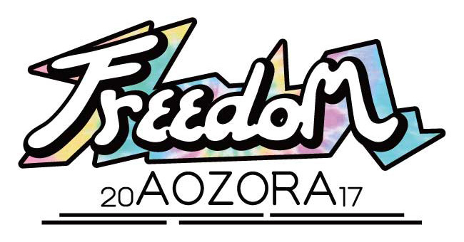 「FREEDOM aozora 2017」ロゴ