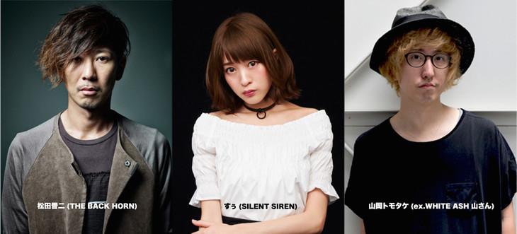 左から松田晋二(THE BACK HORN)、すぅ(SILENT SIREN)、山岡トモタケ(ex. WHITE ASH)。