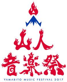 「山人音楽祭2017」ロゴ