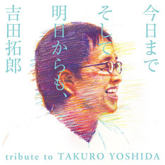 V.A.「今日までそして明日からも、吉田拓郎 tribute to TAKURO YOSHIDA」ジャケット