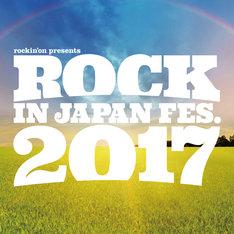 「ROCK IN JAPAN FESTIVAL 2017」ロゴ