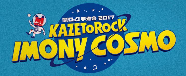「風とロック芋煮会2017 KAZETOROCK IMONY COSMO」ロゴ