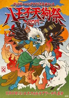 「八王子天狗祭2017」イメージビジュアル