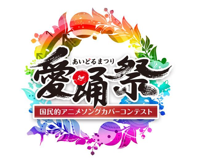 「愛踊祭2017」ロゴ