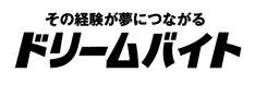 「ドリームバイト」ロゴ