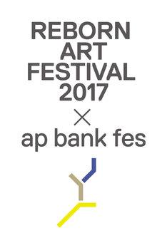 「Reborn-Art Festival × ap bank fes 2017」ロゴ