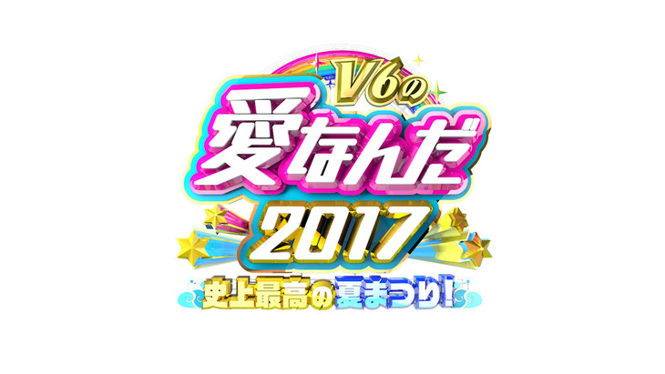 「V6の愛なんだ2017 史上最高の夏まつり!」 (c)TBS