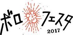 「ボロフェスタ2017」ロゴ