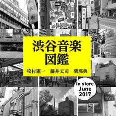「渋谷音楽図鑑」表紙