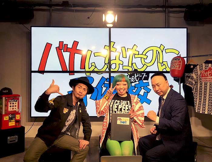 スペースシャワーTV「バカになったのに予備校」に出演する増子直純(怒髪天)、まちゃまちゃ、レイザーラモンRG(左から)。