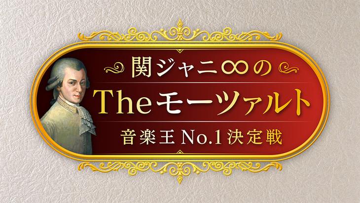 「関ジャニ∞のTheモーツァルト 音楽王No.1決定戦」ロゴ
