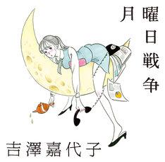 吉澤嘉代子「月曜日戦争」通常盤ジャケット