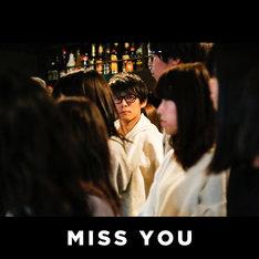 ナードマグネット「MISS YOU feat. Taro Miura(フレンズ)」配信ジャケット