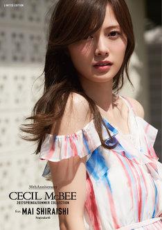 白石麻衣(乃木坂46)をイメージモデルに起用した「CECIL McBEE」の限定版ルックブックの表紙。