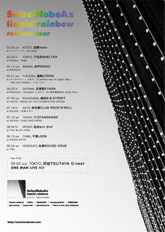 """SuiseiNoboAz「""""liquid rainbow""""release tour」フライヤー"""