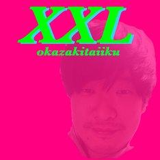 岡崎体育「XXL」初回限定盤ジャケット