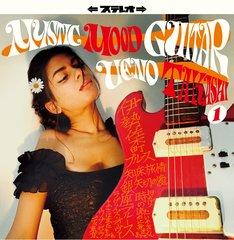 植野隆司「Mystic Mood Guitar 1」ジャケット