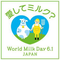 「牛乳の日」バナー