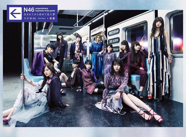 乃木坂46「生まれてから初めて見た夢」初回限定盤ジャケット