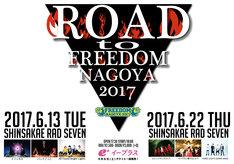 「ROAD to FREEDOM2017」告知ビジュアル