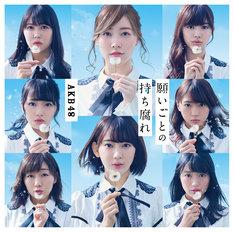 AKB48「願いごとの持ち腐れ」初回限定盤Type Aジャケット