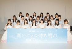 AKB48「願いごとの持ち腐れ」のミュージックビデオの先行上映会の様子。(c)AKS