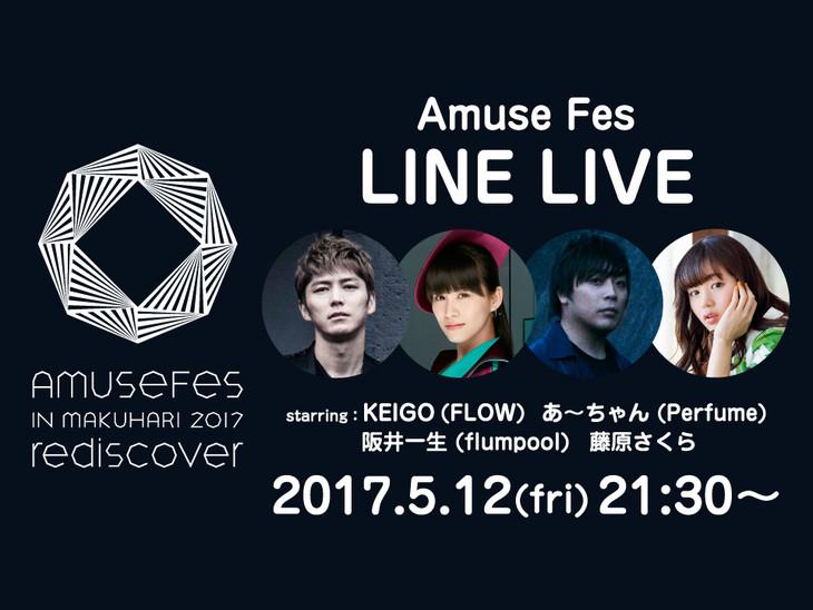 LINE LIVE「Amuse Fes 2017 スペシャルトークFFFP」告知ビジュアル
